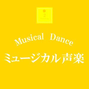 ミュージカル声楽バナー