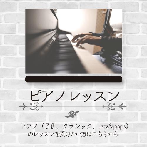 コースバナーピアノ