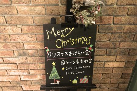 2018クリスマス会看板