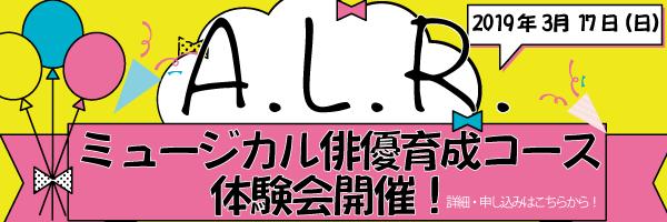 ミュージカル俳優育成コース体験会バナー