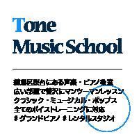 練馬桜台トーン音楽教室